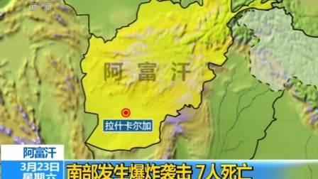 最新消息·阿富汗:南部发生爆炸袭击 7人死亡