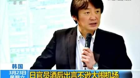 韩国:日官员酒后出言不逊大闹机场