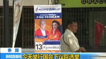泰国:今天举行国会下议院选举 临时资讯 0
