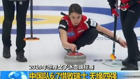 2019年世界女子冰壶锦标赛 中国队6:7惜败瑞士 无缘四强  临时资讯 0
