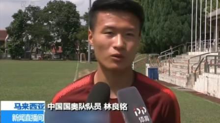 U23亚锦赛预选赛 不惧炎热天气 国奥加紧备战 临时资讯 0