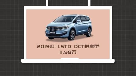 """【《2019款""""吉利-嘉际""""车型解析》——可能迟到但不会缺席!】"""