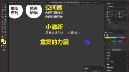 平面设计字体排版