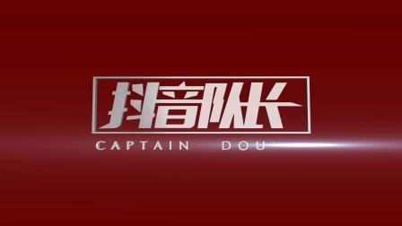 《抖音队长》第一集