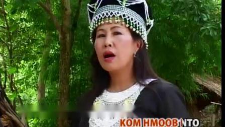 苗族歌曲RasSibbHlub.mp4