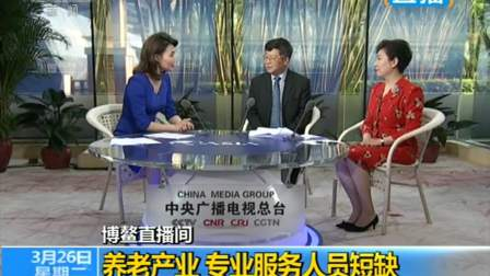 博鳌直播间:养老产业 专业服务人员短缺