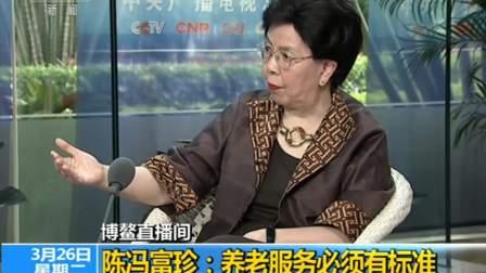 博鳌直播间:陈冯富珍 养老服务必须有标准