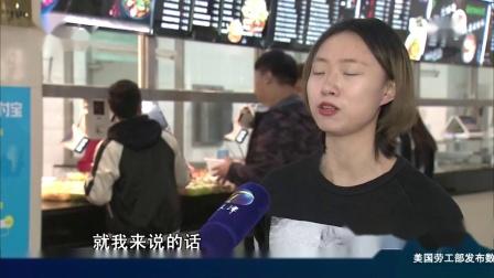 """天津电视台《都市报道60分》""""智慧食堂""""进校园:倡导光盘行动"""