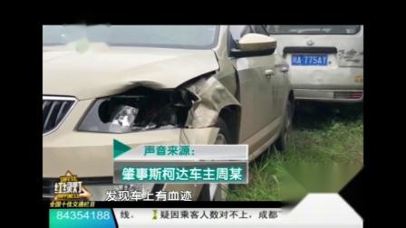 滴滴车在成彭高速路上与乘客发生纠纷,乘客离车后被撞身亡