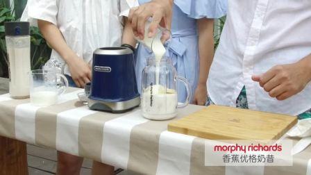 摩飞榨汁机MR9200——香蕉牛奶10秒版本