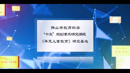 禅城冠华小学宣传片(内部修改3)20190329.mp4