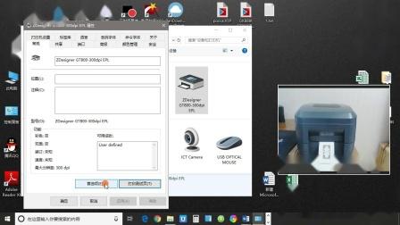 斑马打印机安装原装驱动+原装编辑软件(热敏版本,无需装碳带)