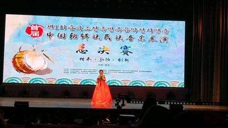 #首届中国朝鲜族民族音乐展演#声乐类银奖#延边朝鲜族自治州小歌手姜娜玲