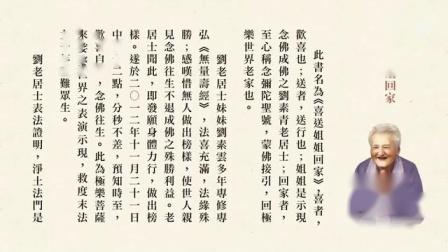 《喜送姐姐回家》第1集 有聲書【序】劉素青老居士往生紀實