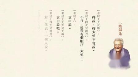 《喜送姐姐回家》第6集 有聲書【話別親人踏歸途】劉素青老居士往生紀實