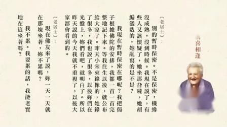 《喜送姐姐回家》第5集 有聲書【家鄉蓮友喜相逢】劉素青老居士往生紀實