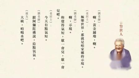 《喜送姐姐回家》第7集 有聲書【慈悲開示警世人】劉素青老居士往生紀實