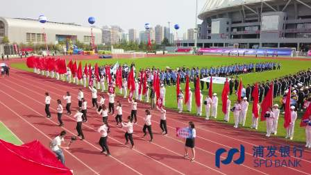 浦发银行运动会开幕了!
