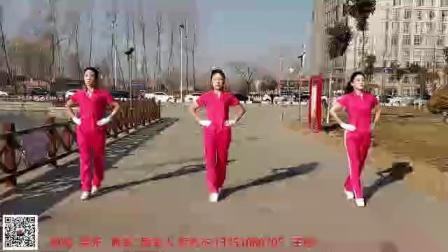 中国新时代第三套有氧健身操演示版第三节