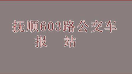 抚顺公交603路 报站