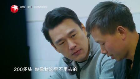 我们在行动 第三季 王耀庆收到临时交付的任务卡,帮助翁茂柏进行猪舍夜间巡逻