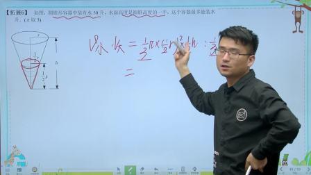 短期班小学六年级数学培训班(BF双师)第三讲