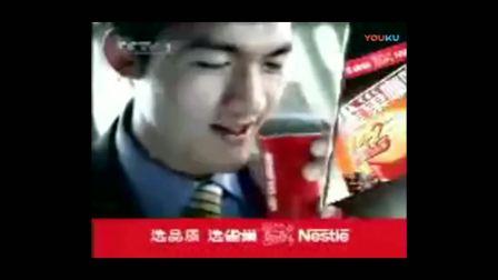 【中国大陆广告】2002年 CCTV1 雀巢咖啡广告