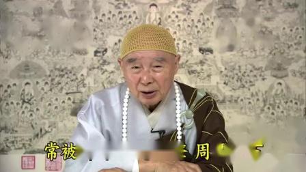 净空法师 妄语有十罪 佛教