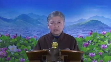 《无量寿经》专题讲座第15集(简体版) 刘素云老师