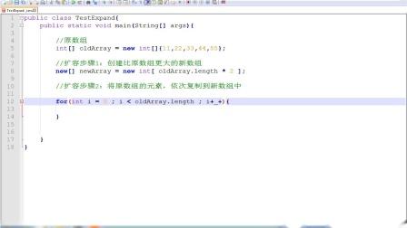 千锋Java教程:29.数组的复制及扩容