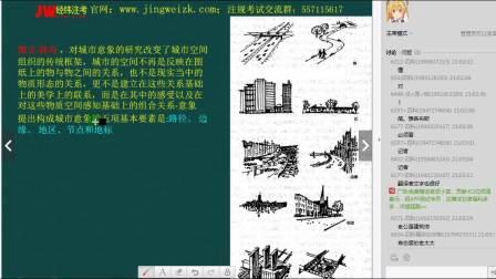 经纬注考2017年《城市规划的发展与实践》