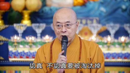A2339-02 海涛法师-板桥悲愿讲堂-菩提心的培养