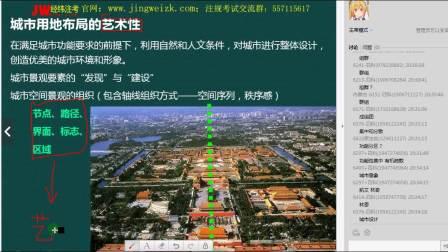 经纬注考2017年《城市总体规划四》