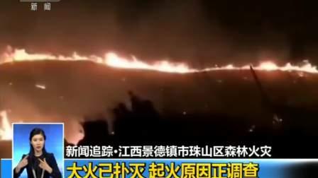 新闻直播间 2019 新闻·江西景德镇市珠山区森林火灾:大火已扑灭,起火原因正