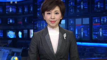 央视新闻联播 2019 向中国非洲研究院成立致贺信