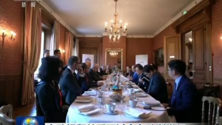 中欧经贸关系研讨会在欧洲举行