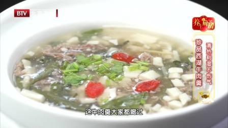 """养生堂 2019 水中""""碧螺春"""",清热利湿不伤气"""