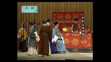 京剧音配像《海瑞罢官》张学津 裘少戎