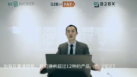 B2Broker流动性和技术提供商