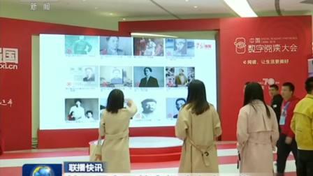 央视新闻联播 2019 第五届中国数字阅读大会开幕