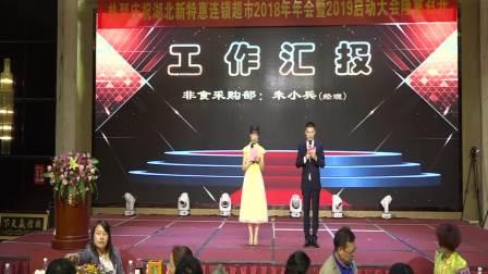 松滋新特惠2018年会(下)
