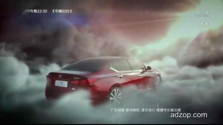 东风天籁ALTIMA汽车高清广告