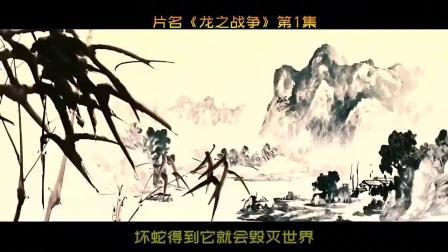 两条巨蟒为争夺化龙的机会,大打出手!~《龙之战争》第1集