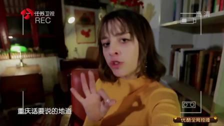 国外小姐姐一口流利的重庆话震惊全场,搞怪逗乐的表情笑翻全场 新相亲大会 20190414