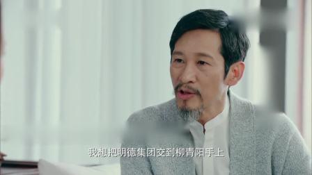 推手卫视预告第10版190414:梅道远决定揭露刘念,请陈一凡帮忙推柳青阳上位