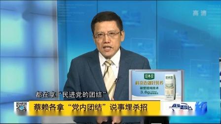 """深圳卫视 直播港澳台 蔡赖各拿""""党内团结""""说事埋杀招"""