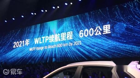 威马汽车发布Living技术及产品矩