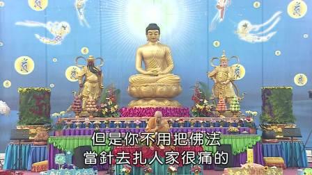 A2347-03 海涛法师-和春技术学院-除盖障菩萨的修行法要