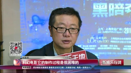"""2019掀起""""科幻热"""" 电影版《三体》还要等多久? SMG新娱乐在线 20190416 高清版"""