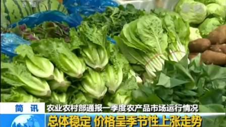 农产品市场总体稳定 价格呈季节性上涨走势